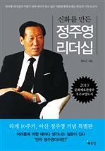도서 이미지 - 신화를 만든 정주영 리더십