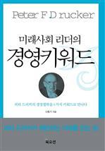 도서 이미지 - 미래사회 리더의 경영키워드