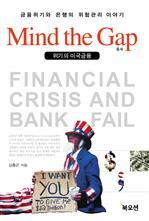 도서 이미지 - MIND THE GAP(위기의 미국금융)