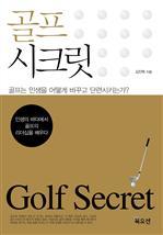 도서 이미지 - 골프 시크릿