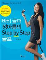 도서 이미지 - 바비골퍼 정아름의 STEP BY STEP 골프