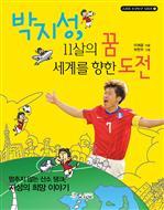 도서 이미지 - 박지성 11살의 꿈 세계를 향한 도전 (개정판)
