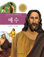 도서 이미지 - 예수