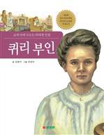도서 이미지 - 퀴리 부인