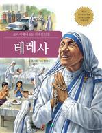 도서 이미지 - 〈교과서에 나오는 위대한 인물〉 테레사