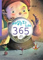 도서 이미지 - 세상을 보는 지혜 365