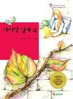 도서 이미지 - 마지막 잎새 외