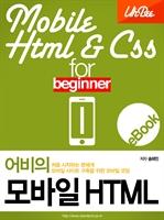 도서 이미지 - 어비의 모바일 HTML for Beginner