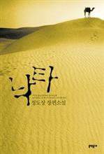도서 이미지 - 낙타