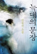 도서 이미지 - 늑대의 문장