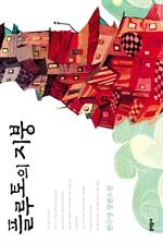 도서 이미지 - 플루토의 지붕