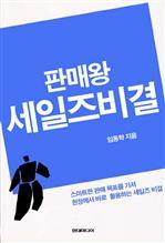 도서 이미지 - 판매왕 세일즈 비결