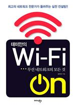 도서 이미지 - 데미안의 Wi-Fi ON