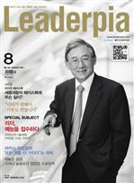 도서 이미지 - Leaderpia 2011년 08월호