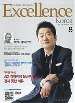 도서 이미지 - Excellence Korea 2011년 8월호