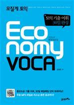 도서 이미지 - 모질게 토익 Economy VOCA