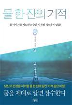 도서 이미지 - 물 한 잔의 기적