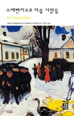 도서 이미지 - 스쩨빤치꼬보 마을 사람들