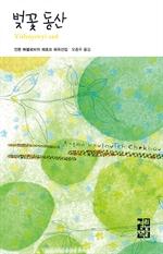 도서 이미지 - 벚꽃 동산