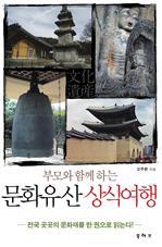 도서 이미지 - 문화유산 상식여행