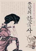 도서 이미지 - 뜻밖의 한국사