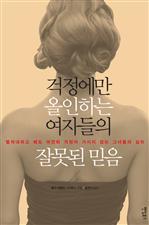 도서 이미지 - 걱정에만 올인하는 여자들의 잘못된 믿음