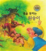 도서 이미지 - (인성) 셈을 못하는 원숭이
