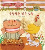 도서 이미지 - (인성) 금달걀을 낳는 암탉