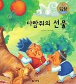 도서 이미지 - (인성) 다람쥐의 선물
