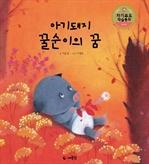 도서 이미지 - (생활) 아기돼지 꿀순이의 꿈
