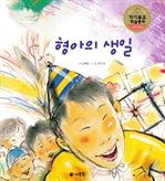 도서 이미지 - (생활) 형아의 생일