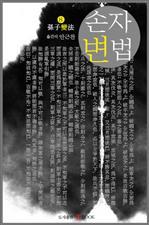 도서 이미지 - 손자변법