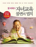 도서 이미지 - 칼비테의 자녀교육 불변의 법칙