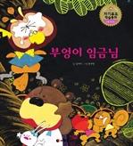 도서 이미지 - (감성) 부엉이 임금님