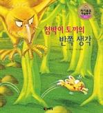 도서 이미지 - (감성) 점박이 토끼의 반쪽 생각