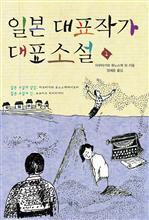 도서 이미지 - 일본 대표작가 대표소설 1