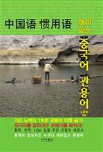 도서 이미지 - 재미있는 중국어 관용어