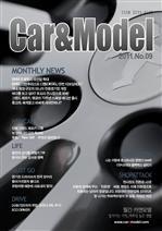 도서 이미지 - Car & Model 2011년 9월호