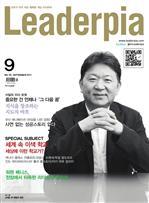 도서 이미지 - Leaderpia 2011년 09월호