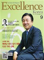도서 이미지 - Excellence Korea 2011년 9월호