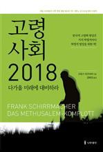도서 이미지 - 고령사회 2018