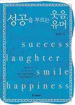 도서 이미지 - 성공을 부르는 웃음, 유머