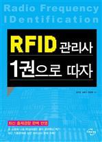 도서 이미지 - 2011 RFID 관리사 1권으로 따자