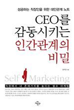도서 이미지 - CEO를 감동시키는 인간관계의 비밀