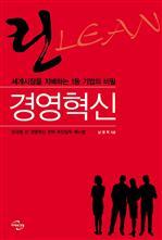 도서 이미지 - 린 경영혁신