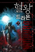 도서 이미지 - 혈왕 드라몬