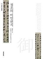 도서 이미지 - 정조의 비밀편지