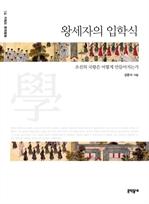 도서 이미지 - 왕세자의 입학식