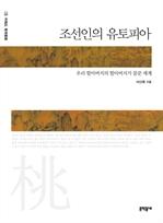 도서 이미지 - 조선인의 유토피아