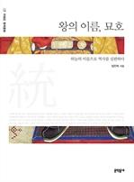 도서 이미지 - 왕의 이름, 묘호